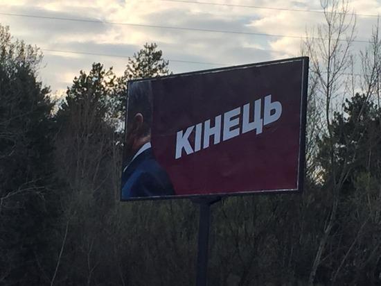 """""""Конец"""": на Украине появились плакаты с изображением затылка Порошенко"""