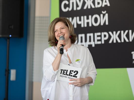 Клиентам Tele2 доступен душевный сервис службы личной поддержки