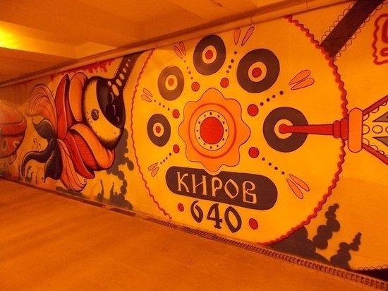 Подземные переходы в Кирове будут обследовать