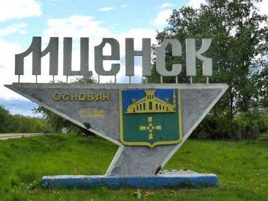 Орловский Мценск получил статус территории опережающего развития