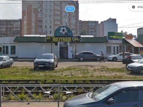 По решению суда в Ярославле снесут один из торговых центров