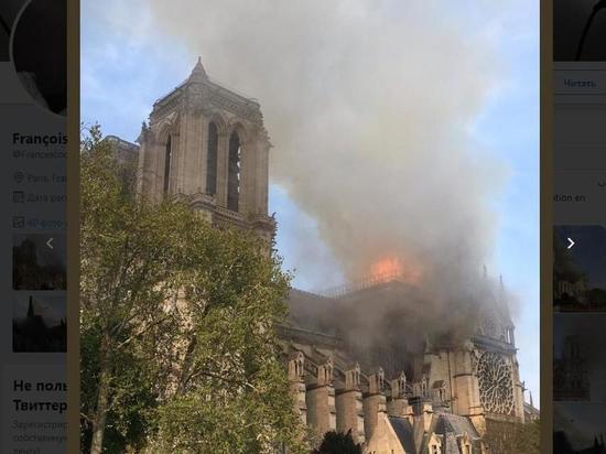 В соборе Парижской богоматери сильный пожар: онлайн