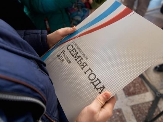 В Волгограде выберут «Молодую семью – будущее России»