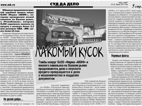 В Кыргызстане российского бизнесмена обвиняют в мошенничестве