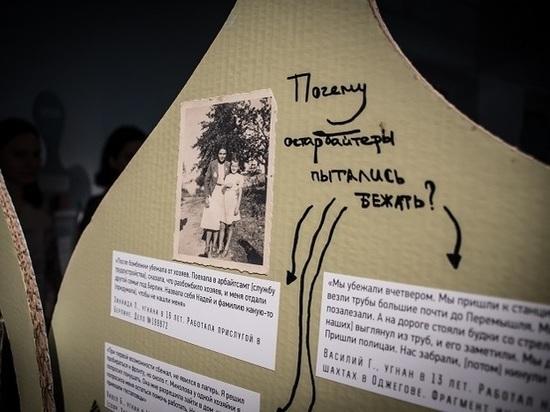Выставка «Postscriptum: Восточные рабочие в Третьем Рейхе» откроется в Пскове