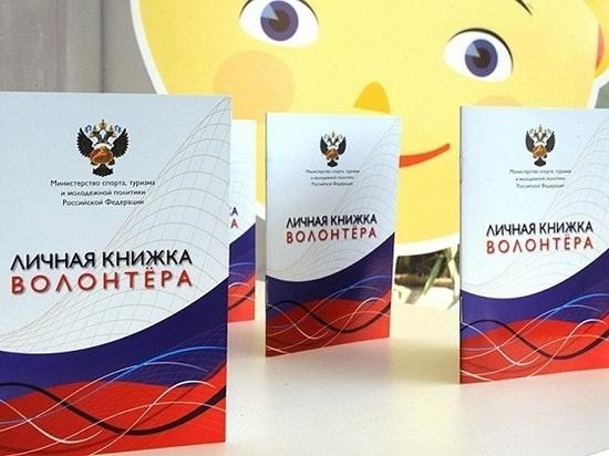 В Пскове начали выдачу книжек волонтёра