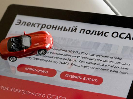 Кубань на 17 месте в стране по продаже электронных полисов ОСАГО