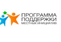 Реализацию 277 проектов ППМИ поддержат из бюджета Тверской области