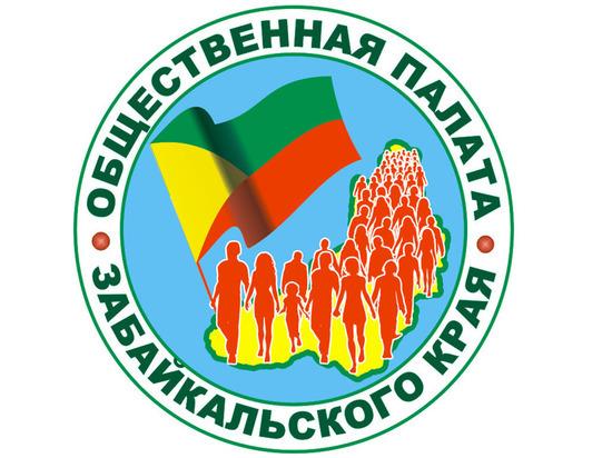 Заксобрание утвердило 14 членов ОП Забайкалья