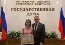 Курскую студентку наградили в Госдуме