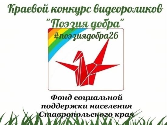 Поэзия добра раскроется в конкурсе видеороликов на Ставрополье