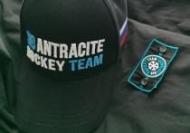 Хоккейная команда «Сибирский Антрацит» одержала победу в Сочи