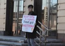 Лидер барнаульских комсомольцев провел одиночный пикет против «раздачи» квартир чиновникам