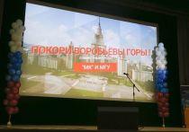 Альфа-Банк поздравил победителей олимпиады «Покори Воробьёвы горы!»