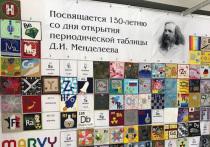 Московские мастерицы превратили таблицу Менделеева в одеяло