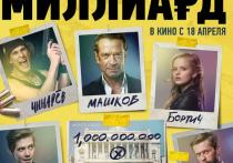Киноафиша Крыма с 18 по 24 апреля