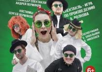 Театральная афиша Крыма с 18 по 24 апреля