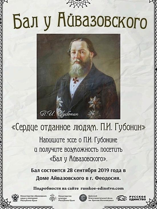 Крымских школьников приглашают к участию в конкурсе-эссе