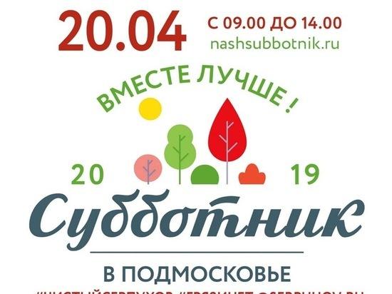 Жителей Серпухова приглашают присоединиться к субботнику