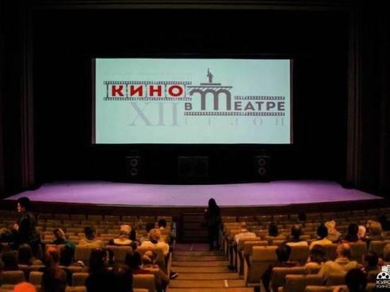 Жителей Курска приглашают посмотреть «Кино в театре»