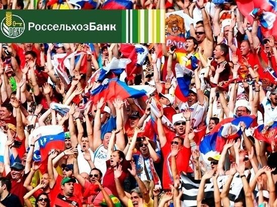 РСХБ и «Мир» запускают акцию для футбольных болельщиков