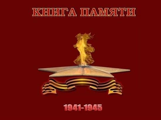 В Бурятии 11 том Книги Памяти раскроет имена сотен неизвестных фронтовиков