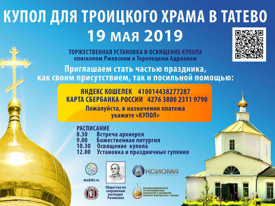 На храме на родине педагога Рачинского в Тверской области поставят купол