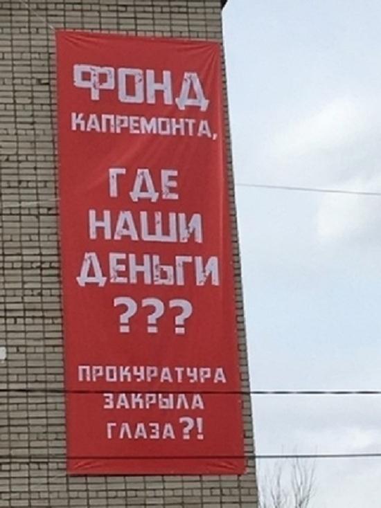 Жители Ярославля начали
