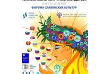 Юная ивановка выиграла конкурс «Славянский мир глазами детей»