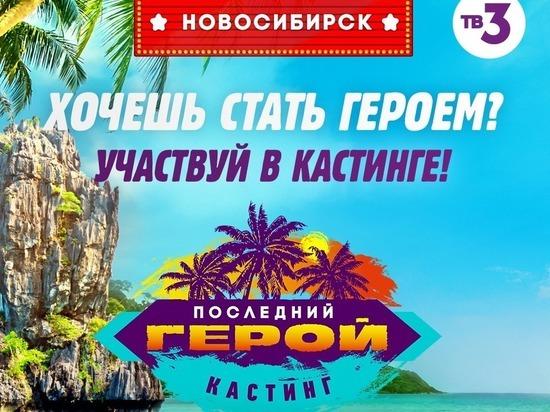 Кастинг в шоу «Последний герой» пройдет в Новосибирске