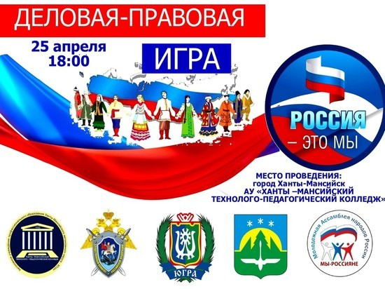 В Югре пройдет деловая-правовая игра «Россия - это МЫ»