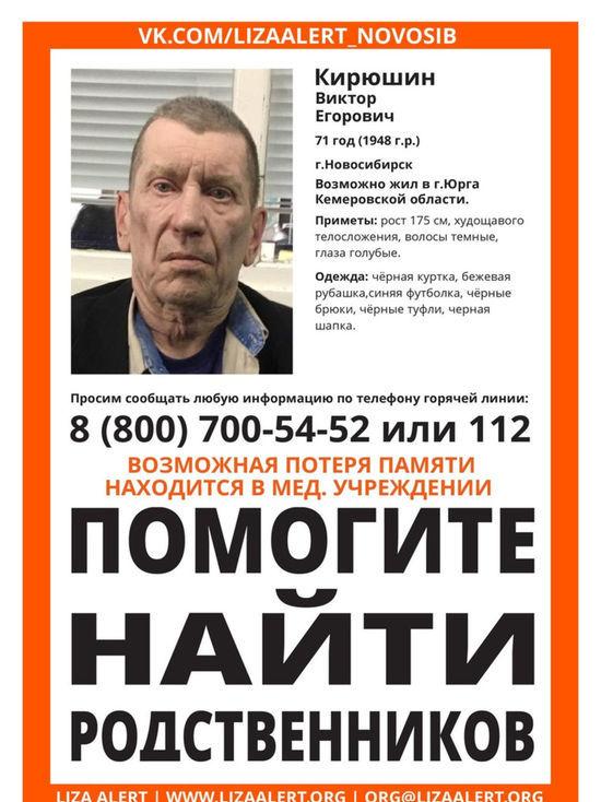 Кузбассовцев просят найти родственников пожилого мужчины