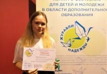 Рязанки стали лауреатами всероссийского конкурса «Журавли надежды»