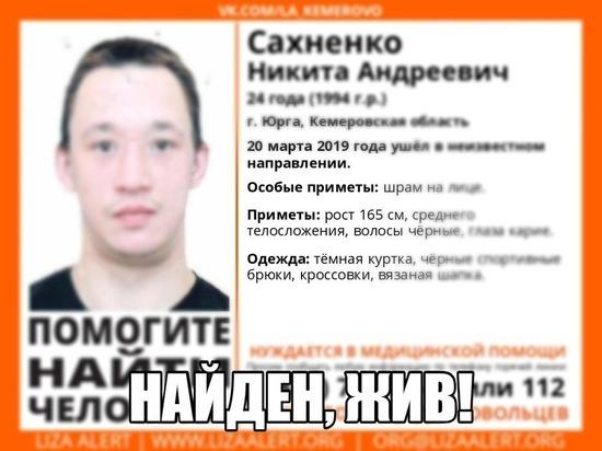 24-летнего кузбассовца со шрамом нашли живым