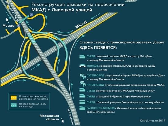 В Москве реконструируют выезд на трассу «Дон»