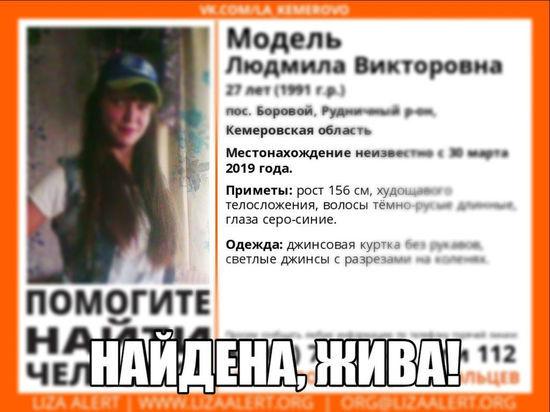 Пропавшую без вести девушку нашли живой в Кузбассе