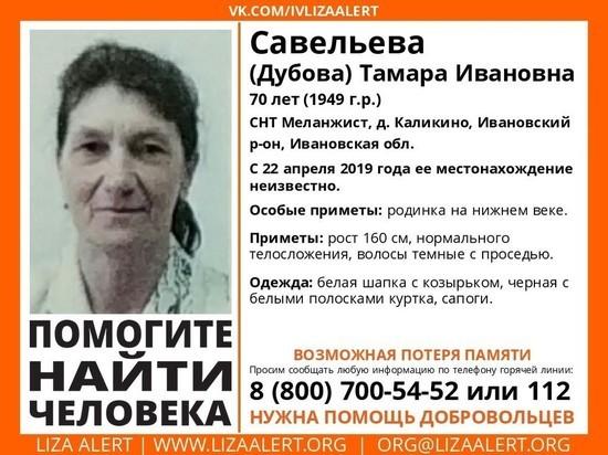 В Ивановской области пропала пенсионерка