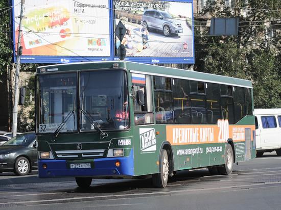 В Екатеринбурге ради альтернативы маршрута 024 отменят еще два автобуса