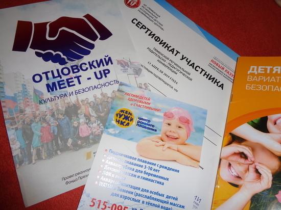В Тюмени прошла региональная родительско-педагогическая конференция «Новый разум»
