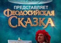 В Крыму будут снимать