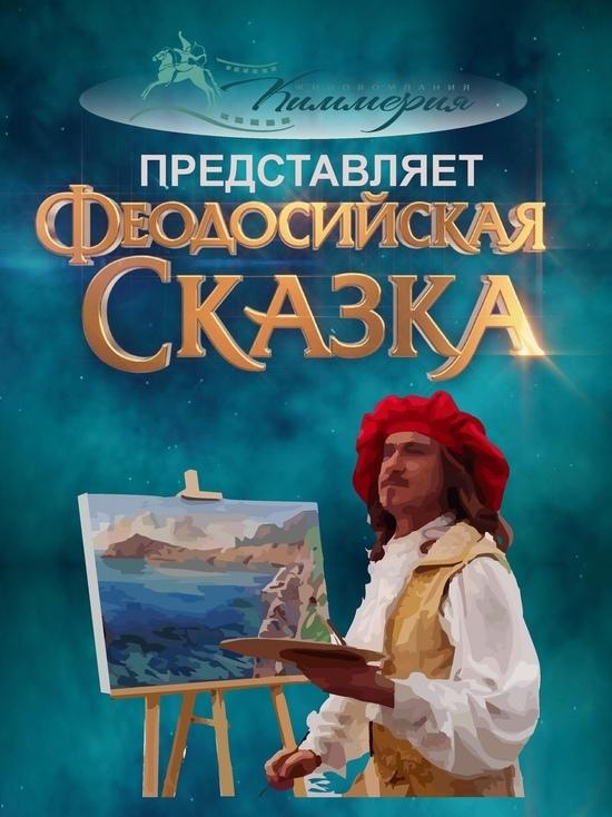 """В Крыму будут снимать """"Феодосийскую сказку"""""""