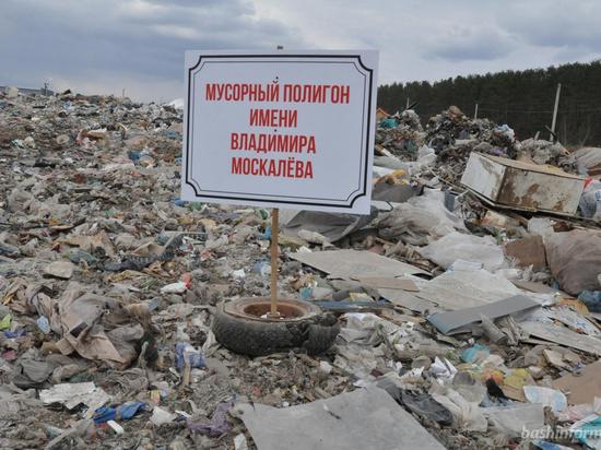 В Башкирии назвали мусорный полигон в честь футбольного арбитра Москалева