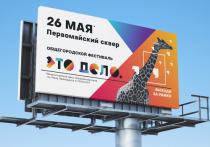 В новосибирском Первомайском сквере отпразднуют День предпринимателя
