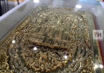 На выставке Russia Halal Expo представлен Коран за 4,5 млн рублей