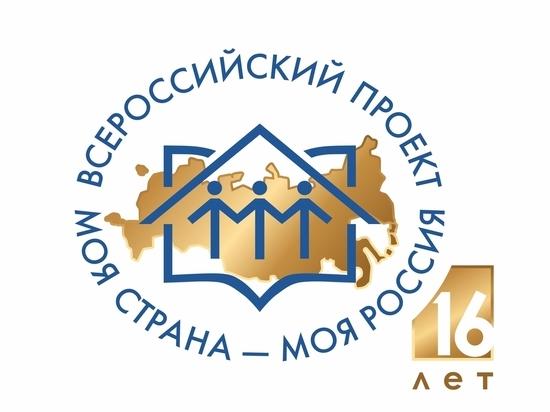 Более тысячи рязанцев представили свои проекты на конкурс «Моя страна – моя Россия»