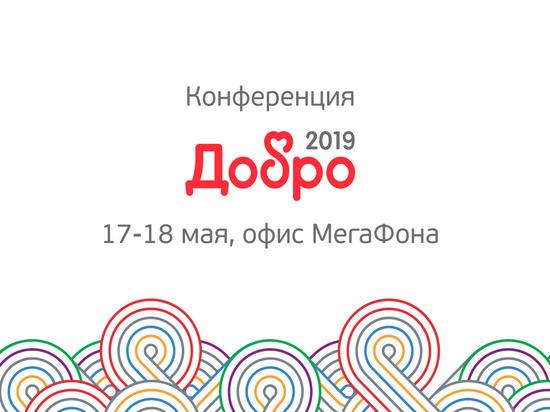 В Москве пройдет конференция «ДОБРО 2019» о привлечении ресурсов и технологиях в благотворительности