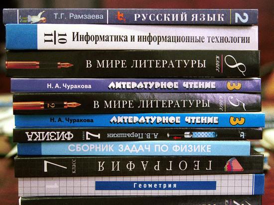 Педагоги выбирают вариативность учебников
