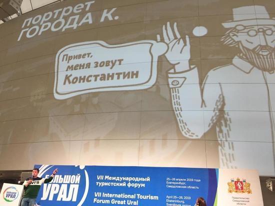 Турпотенциал Калужского региона представлен в Екатеринбурге