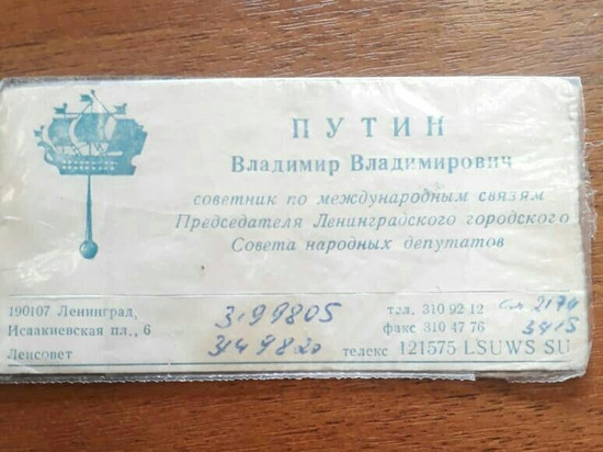 Старую визитку Путина выставили на продажу в интернете