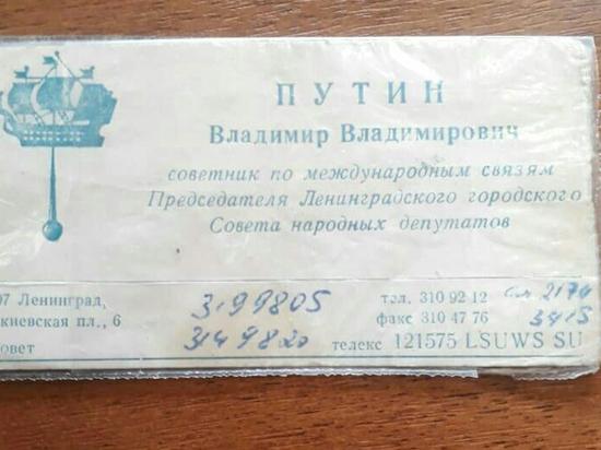 Визитка Путина за 650 тысяч: почему владелец решил продать реликвию